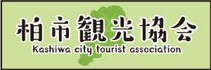 柏市観光協会
