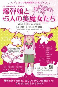 かしわ市民劇場CoTiK 秋公演「爆弾娘と5人の美魔女たち」